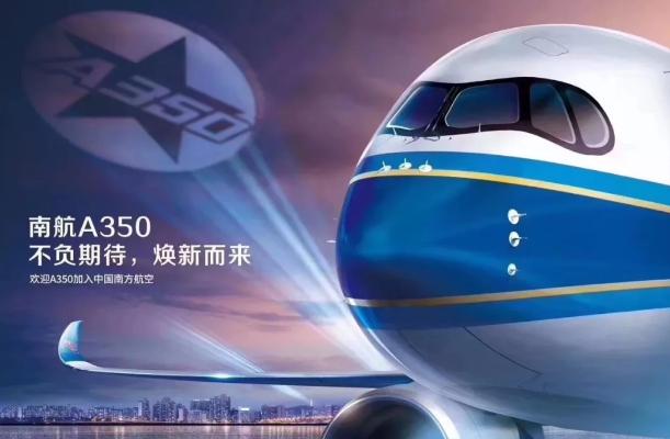 """南航""""墨镜侠""""首航成功 被A350圈粉了"""