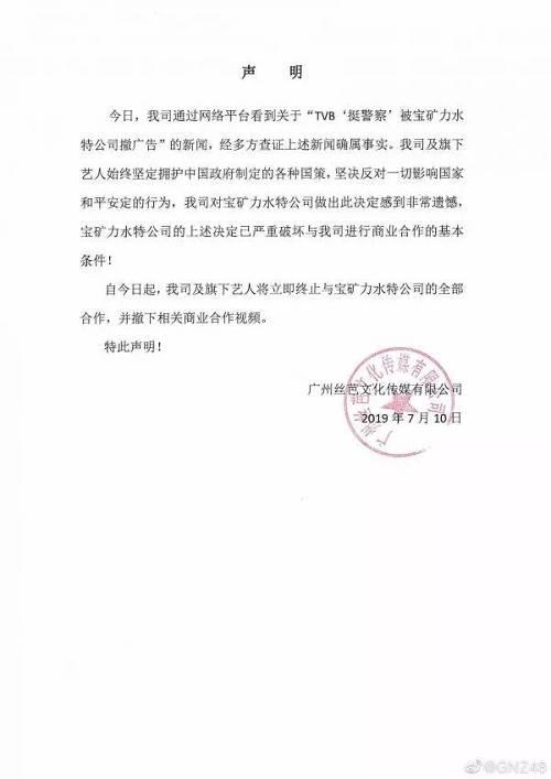 广州丝芭文化传媒有限公司声明