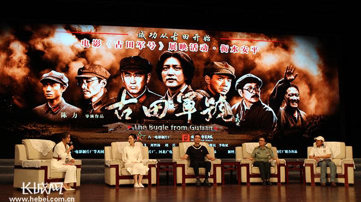 电影《古田军号》展映活动在全国第一个农村党支部诞生地――安平举行