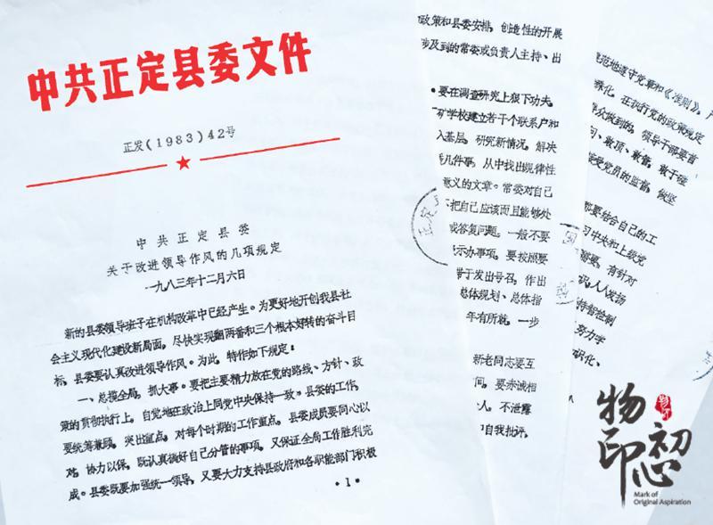 """1983年12月6日,正定县委印发改进领导作风""""六项规定""""。 (资料图片)"""