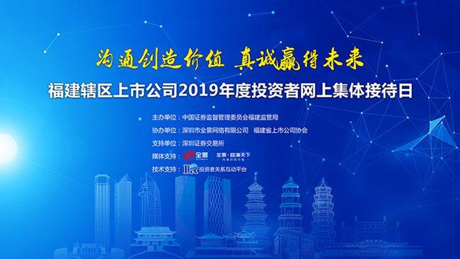 2019年福建辖区上市公司集体接待日活动将于7月18日举行