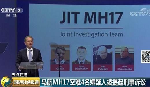 马航MH17空难5年,如今4名嫌疑人被提起刑事诉讼