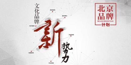 http://www.bjgjt.com/beijingxinwen/49071.html