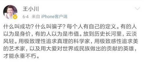 """孙宇晨提到的节目是4年前,《中国企业家》发起的一场""""创客987""""对话,王小川对话90后的孙宇晨。从视频内容来看,孙宇晨对技术和公司方面的介绍几乎没有,却大谈如何搞好关系。王小川忍不住说道:""""我还是不知道你怎么不错了,听到现在都是你自己说的,我没看见!"""""""