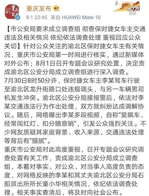 网络上,网友为重庆公安的调查叫好,希望能彻底查明真相。