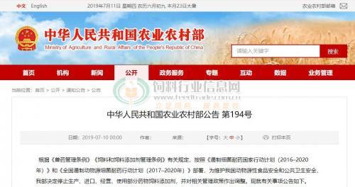 中国饲料禁抗带来新投资机会
