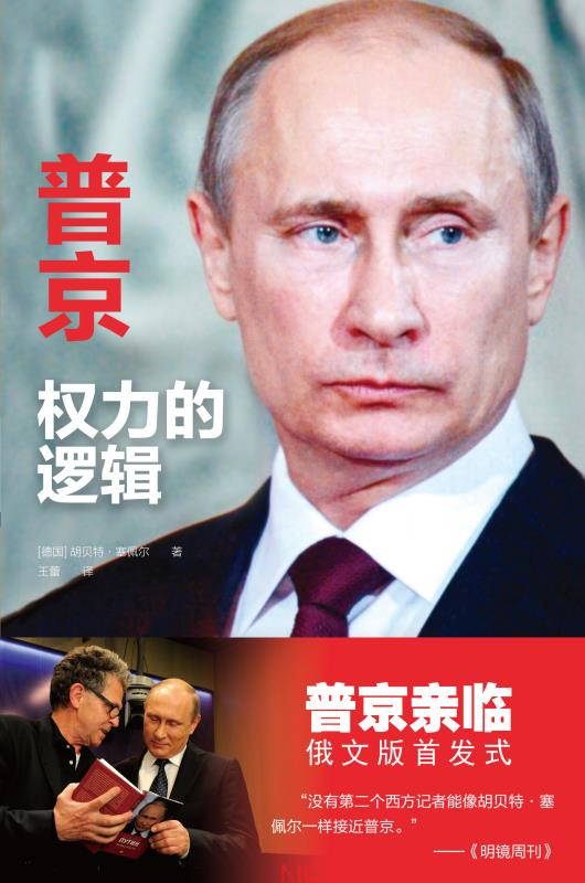 政治家与记者之间的货币是由信任铸造的——《普京:权力的逻辑》中文版新书发布会在北京俄罗斯文化中心举行