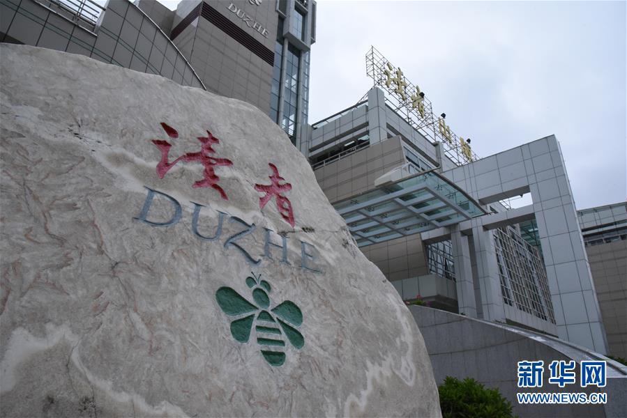 这是位于兰州市区的读者出版集团有限公司(8月22日摄)。 新华社记者 张睿