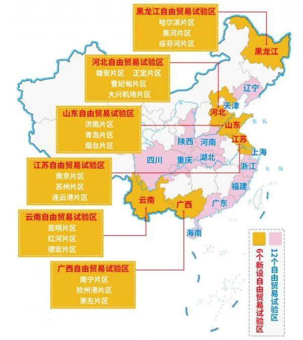 【财经朝闻道】国务院新设6大自贸区,形成全方位开放格局(2019-8-27)