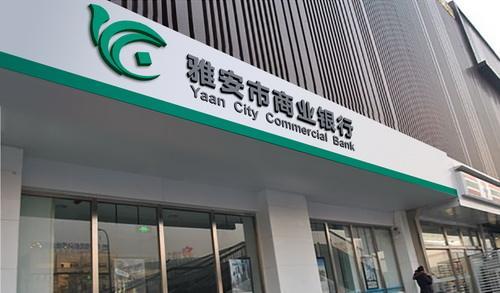 企业家为送女儿进银行工作,行贿雅安市商业银行原董事长,两人双双获刑
