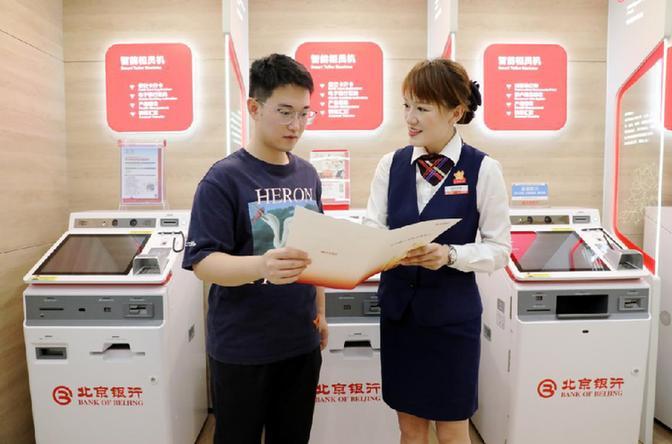 <b>北京银行2019年半年报发布:转型步伐加快 投资价值彰显</b>