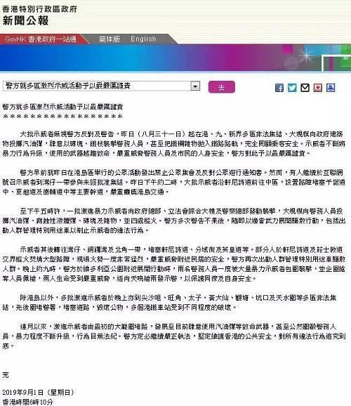 香港警察公共关系科高级警司余铠均今日(1日)凌晨3时15分召开记者会。警方表示,昨日下午1时的集会是一个未经批准的集结。之后有参加者向金钟方向前往,不少人占据多条主干道,令港岛交通接近瘫痪。