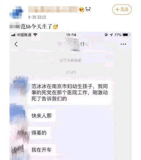 <b>南京市妇幼辟谣范冰冰生子:三人言而成虎</b>