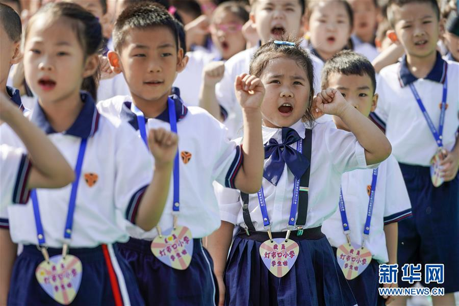9月1日,在北京市东城区灯市口小学灯市口校区的开学典礼上,一年级新生在进行入学宣誓。新华社记者 沈伯韩