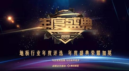 金钢铂林荣获2019年度影响力品牌