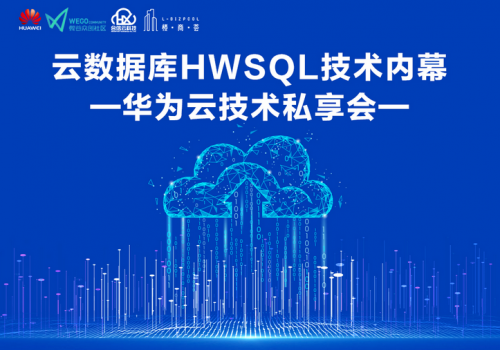 淼森集团举办华为云技术私享会,云数据库HWSQL技术曝光?