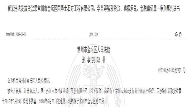 员工伙同企业造假骗贷1500万,江南农商银行:希