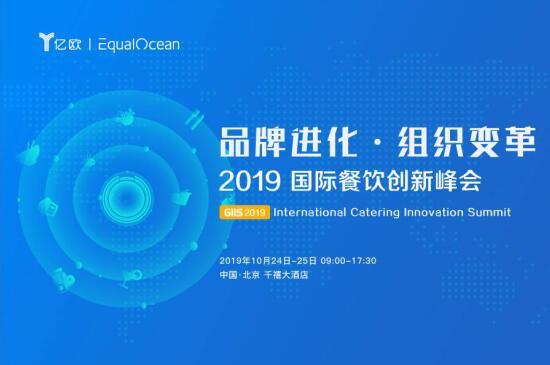 <b>金秋十月,与2000餐饮人齐聚北京,探讨连锁餐饮的品牌进化、组织变革</b>