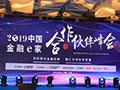 2019中国金融e家合作伙伴峰会