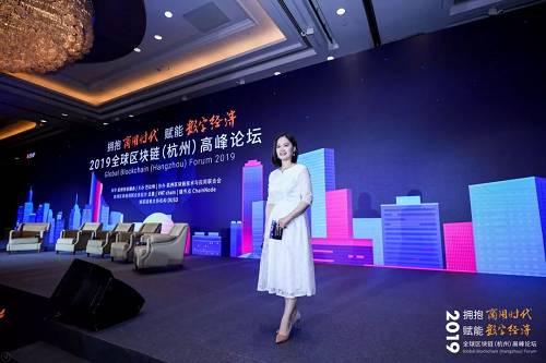"""汤霞玲主持""""2019年杭州区块链周"""""""