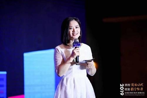 汤霞玲主持2019全球区块链(杭州)高峰论坛