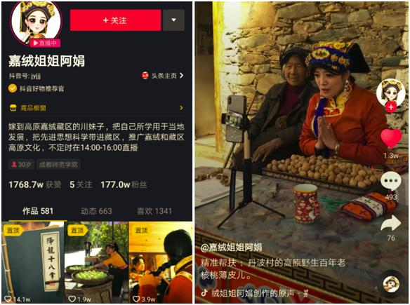 通过抖音扶贫500户 央视报道了这位藏区抖音用户