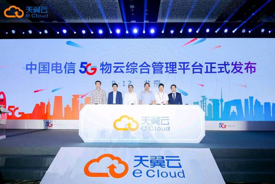 5G云网赋能智联:中国电信5G物云综合管理平台发布