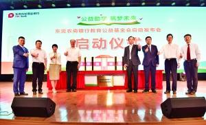 <b>东莞农商银行设立教育公益基金会                                                  斥资1800万元,为东莞金融业首个</b>