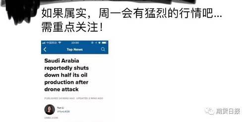 刷爆至交圈!沙特两处主要石油设施遇袭,每日或裁减500万桶产出,油价能否止跌回升?