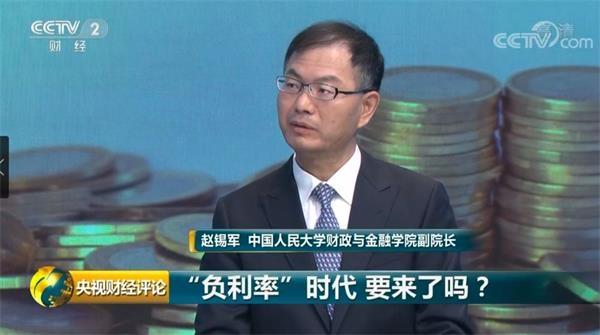 中国人民大学财政与金融学院副院长赵锡军:从目前经济形势和金融市场形势来看,黄金会继续走高或维持一段时间。