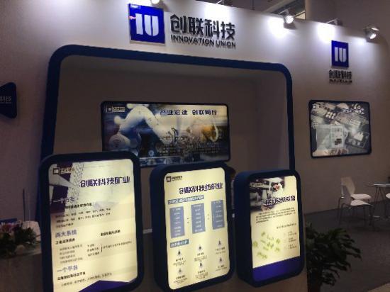 创联科技受邀参加2019厦洽会-中国国际工业互联网创新发展大会