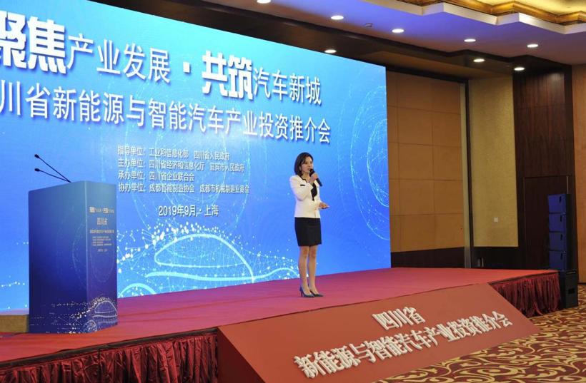 证券公司有配资业务吗四川新能源汽车产业推介会在沪举行