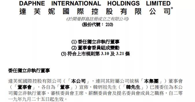 公开资料显示,韩炳祖此前曾担任过呷哺呷哺餐饮管理(中国)控股有限公司、积木集团有限公司及361度国际有限公司的独立非执行董事,以及Kappa母公司中国动向(集团)有限公司的首席财务官。
