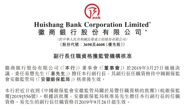 徽商银行副行长易丰任职资格获准 曾担任行