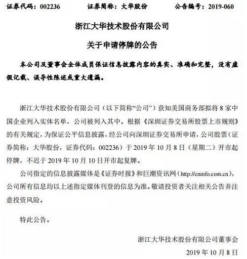 大华股份表示,不迟于2019年10月10日开市起复牌。