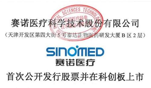 赛诺医疗发布招股意向书 拟发行不超过5000万股