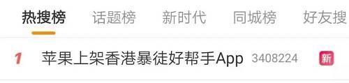 <b>刚刚,苹果下架香港暴徒好帮手App!承认威胁公众安全,曾被人民日报狂批,还上了热搜第一!</b>