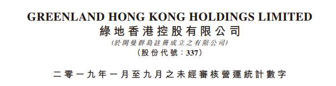 资色公告丨绿地香港2019年1-9月销售额341.05亿元