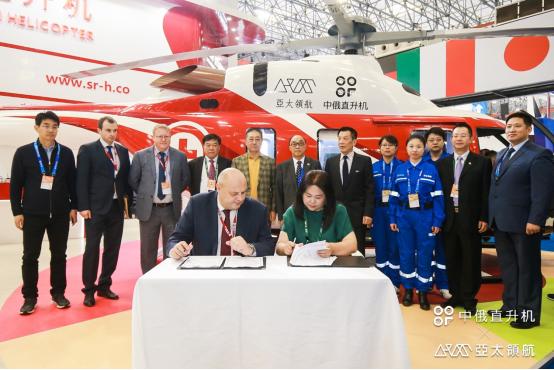 中俄(北京)直升機集團與俄羅斯公司簽署安薩特直升機采購協議