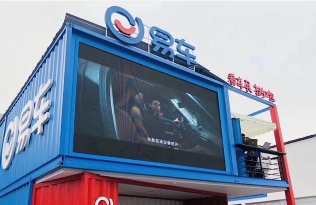 易车推三年品牌计划 CEO张序安:与车企度过车市寒冬