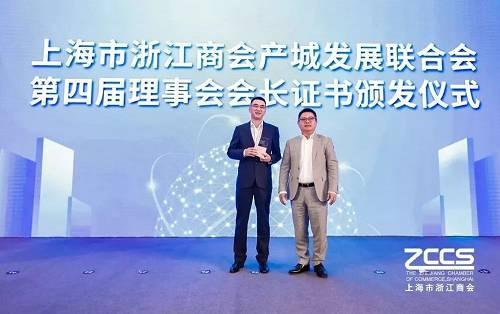 中梁董事长杨剑履新上海市浙江商会产城发展联合会会长