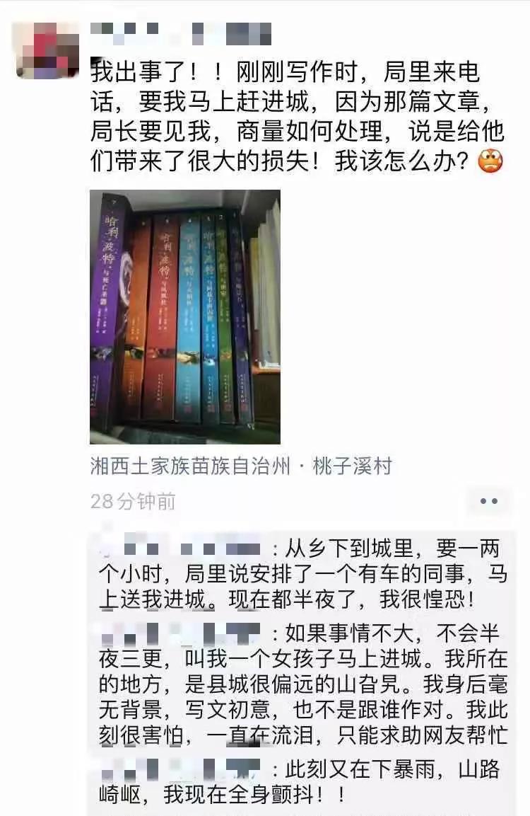 湘西教师发文写真话 能给县里带来怎样巨大的损失