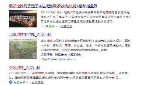 燕郊的公交车曾经的938,现在的多路公交车,因为可以使用北京公交卡,这可以说是燕郊能成为北京睡城的一大原因。另外一个这么多年一直传播的谣言就是过去20年经常传播的燕郊地铁