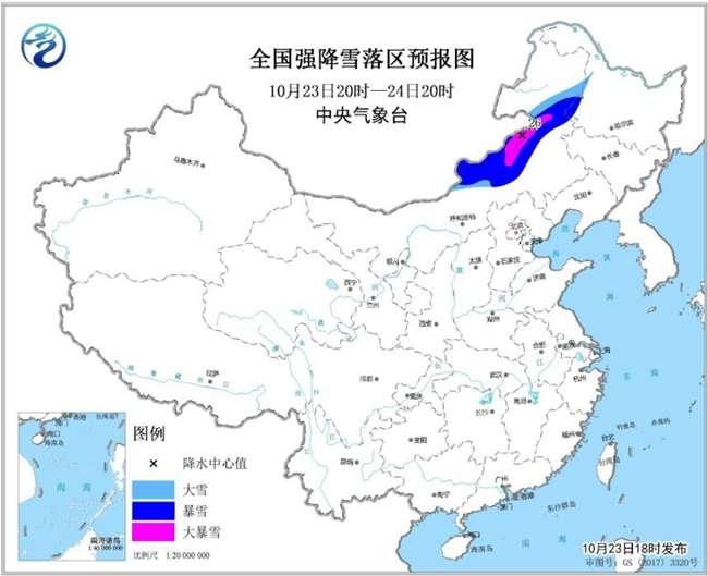 今年下半年首个暴雪预警发布 内蒙古及东北局地有大暴雪