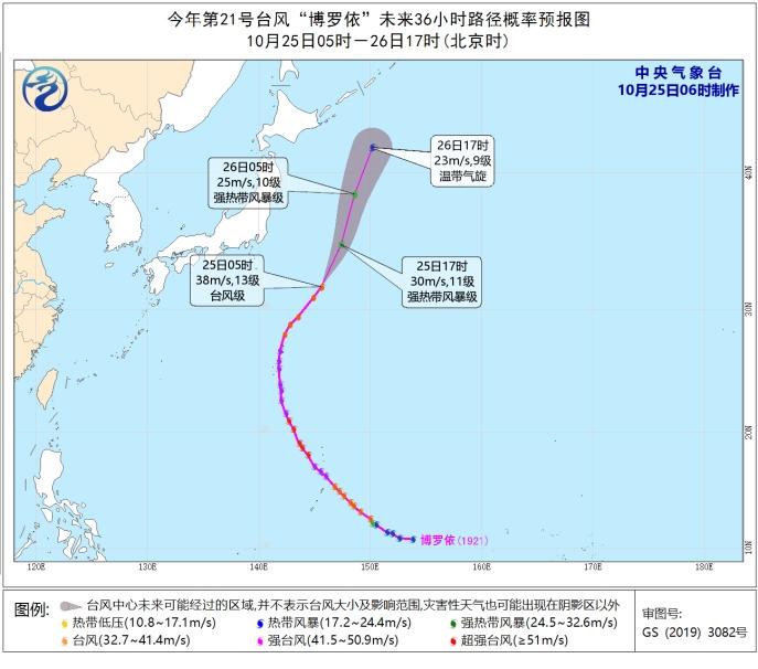 """台风""""博罗依""""强度继续减弱"""