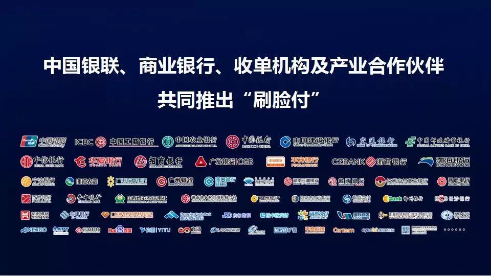 """广发银行联合中国银联推出全新智能支付产品""""刷脸付"""""""
