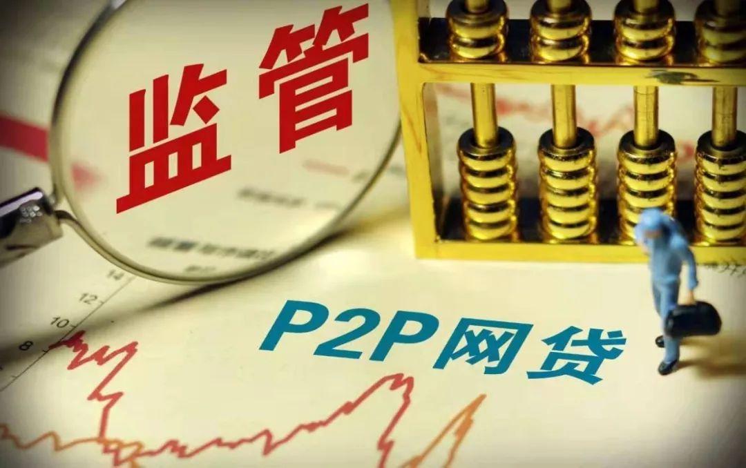 取缔完P2P,宁夏又一