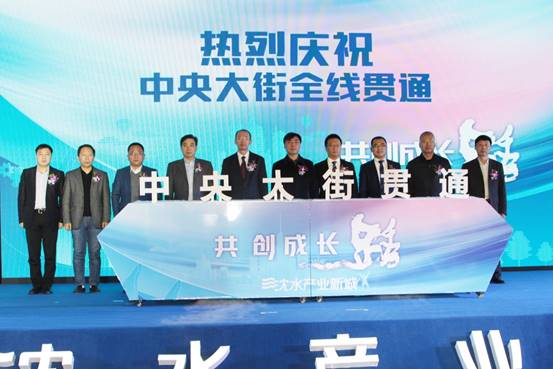 <b>八年亮剑,共创成长——沈水产业新城产业项目集中签约暨中央大街贯通仪式举行</b>