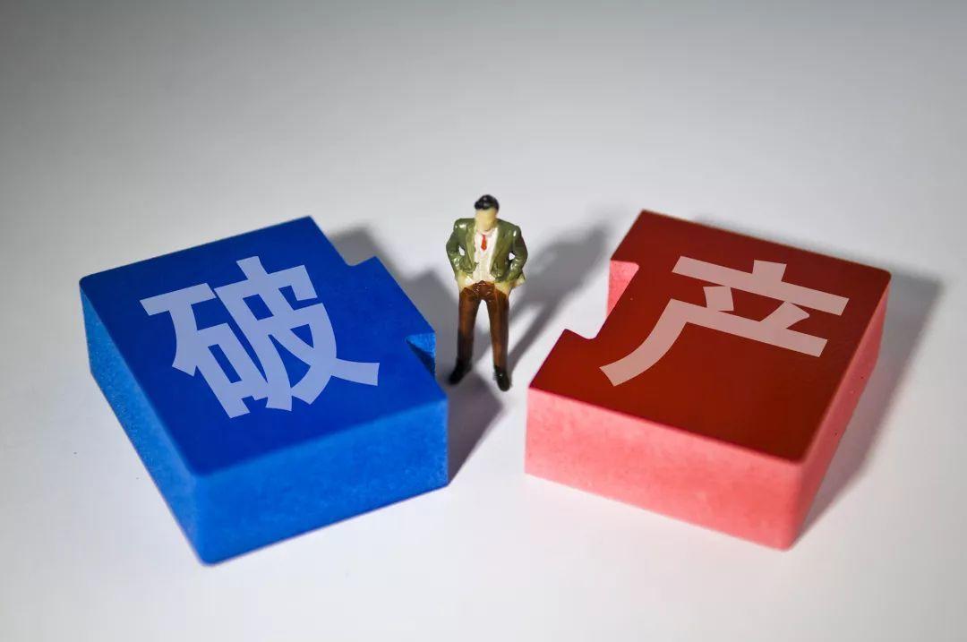 """个人破产追债与豁免探路:是否该给""""贾跃亭""""们东山再起的最后机会?"""