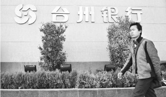 台州银行减速:手续费及佣金净收入锐降56% 资产减值损失4.58亿同比增40%